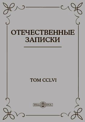 Отечественные записки. 1881 : журнал литературный, политический и ученый. Том 256