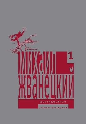 Собрание произведений в пяти томах. Т.1. Шестидесятые