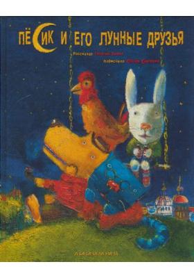 Песик и его лунные друзья : 2-е издание