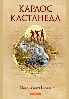 Магические пассы : практическая мудрость шаманов Древней Мексики: научно-популярное издание