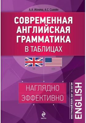 Современная английская грамматика в таблицах : 2-е издание