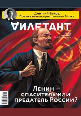 Дилетант: журнал. 2017. № 23. ноябрь