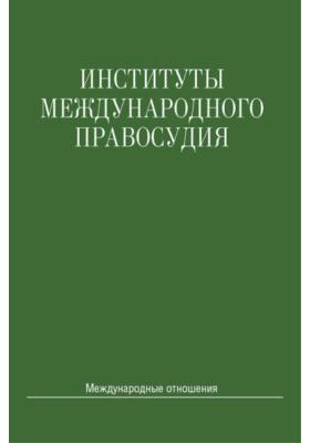 Институты международного правосудия : Учебное пособие
