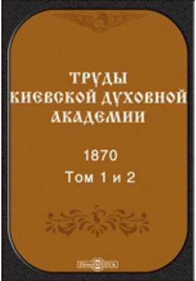 Труды Киевской духовной академии. 1870. Т. 1-2