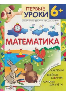Математика. 6+ : Курс занятий с детьми от трех до шести лет