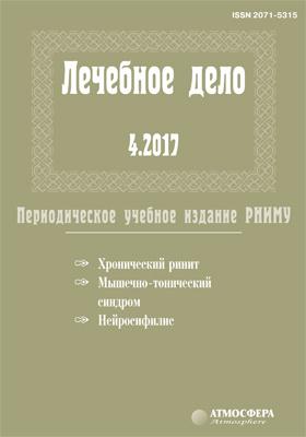 Лечебное дело : периодическое учебное издание РНИМУ: журнал. 2017. № 4