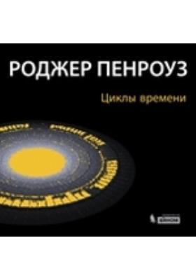 Циклы времени. Новый взгляд на эволюцию Вселенной = Cycles of Time. An Extraordinary New View of the Universe