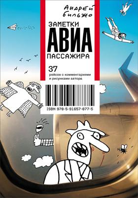 Заметки авиапассажира : 37 рейсов с комментариями и рисунками автора