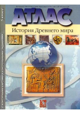 """Атлас """"История Древнего мира"""" с контурными картами и контрольными заданиями. 5 класс"""