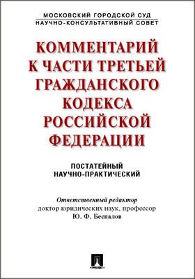 Комментарий к части третьей Гражданского кодекса РФ : постатейный научно-практический