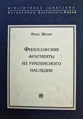 Философские фрагменты из рукописного наследия