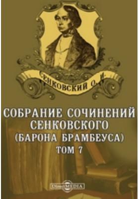 Собрание сочинений Сенковского (Барона Брамбеуса). Т. 7