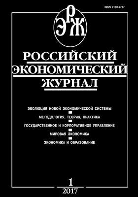 Российский экономический журнал: журнал. 2017. № 1