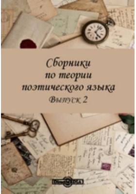 Сборники по теории поэтического языка. Вып. 2