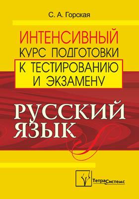Русский язык : интенсивный курс подготовки к тестированию и экзамену: сборник задач и упражнений