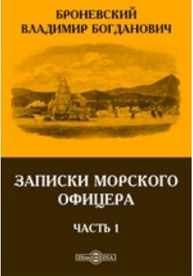 Записки морского офицера, Ч. 1