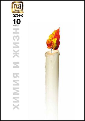 Химия и жизнь - XXI век: журнал. 2015. № 10