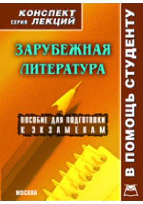 Зарубежная литература: учебное пособие