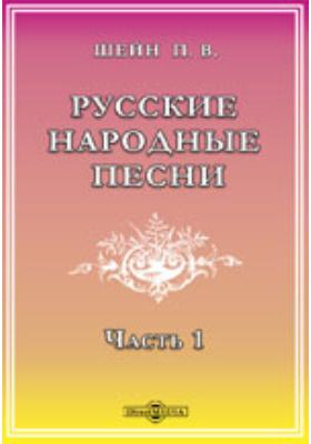 Русские народные песни: художественная литература, Ч. 1