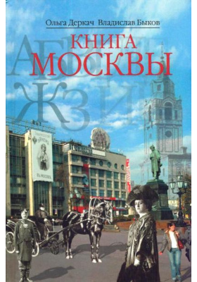 Книга Москвы