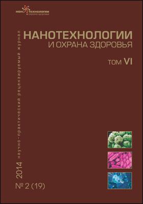 Нанотехнологии и охрана здоровья: научно-практический рецензируемый журнал. 2014. Т. VI, № 2(19)
