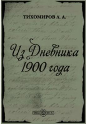 Из Дневника 1900 года: документально-художественная литература