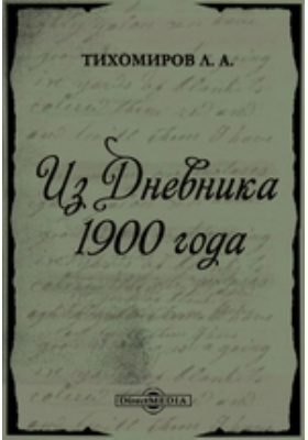 Из Дневника 1900 года