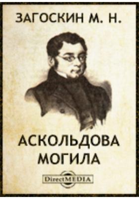 Аскольдова могила. Рославлев. Кузьма Рощин