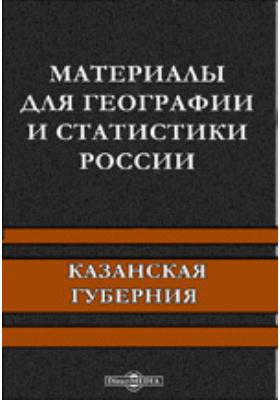 Материалы для географии и статистики России. Казанская губерния: научно-популярное издание