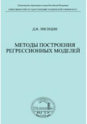 Методы построения регрессионных моделей: учебное пособие