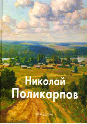 Николай Поликарпов