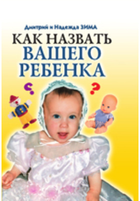 Тайна имени: Как назвать вашего ребенка