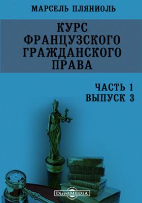 Курс французского гражданского права, Ч. 1. Выпуск 3