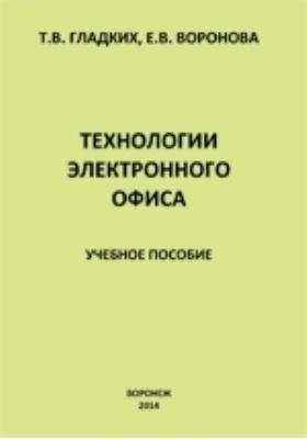 Технологии электронного офиса: учебное пособие