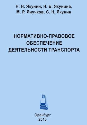Нормативно-правовое обеспечение деятельности транспорта: учебник