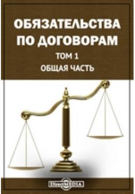 Обязательства по договорам. Т. 1. Общая часть