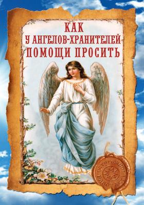 Как у ангелов-хранителей помощи просить