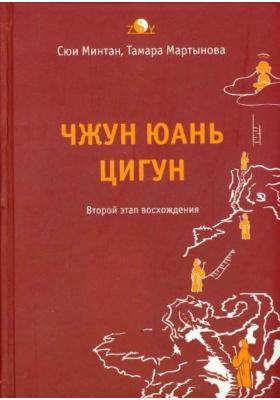 Чжун Юань цигун. Второй этап восхождения: Тишина : Книга для чтения и практики. 4-е издание, дополненное и переработанное. Учебное издание