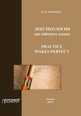Лексикология английского языка = Practice Makes Perfect: учебное пособие