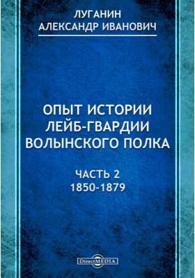 Опыт истории лейб-гвардии Волынского полка, Ч. 2. 1850-1879