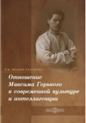 Отношение Максима Горького к современной культуре и интеллигенции: публицистика