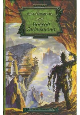 Восход Эндимиона = The Rise of Endymion : Фантастический роман