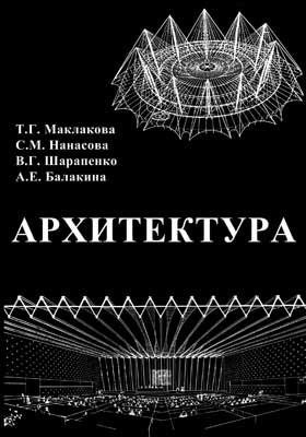 Архитектура: учебное пособие