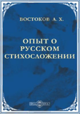 Опыт о русском стихосложении