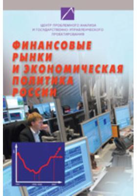 Финансовые рынки и экономическая политика России