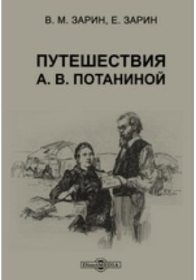 Путешествия А. В. Потаниной