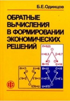 Обратные вычисления в формировании экономических решений: учебное пособие