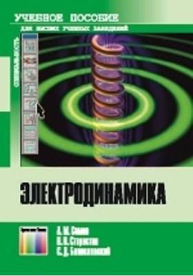 Электродинамика: учебное пособие