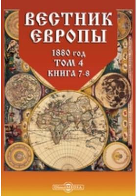 Вестник Европы. 1880. Т. 4, Книга 7-8, Июль-август