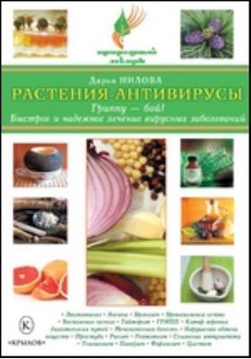 Растения-антивирусы. Гриппу — бой! Быстрое и надежное лечение вирусных заболеваний